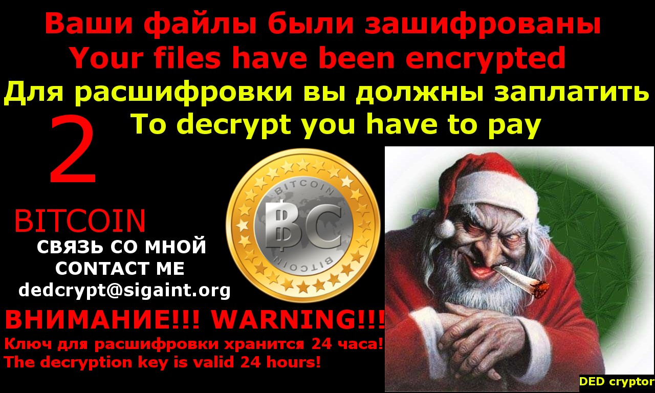 How Ransomware Stole Christmas